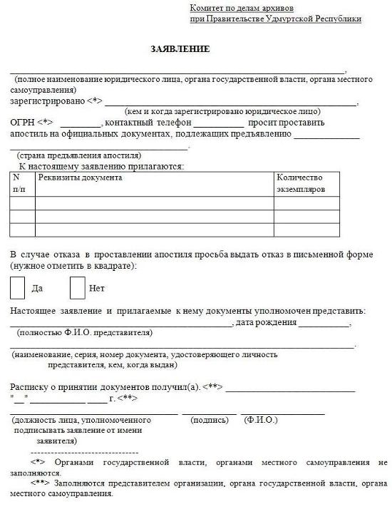 Заявление енвд-2 pdf - 89